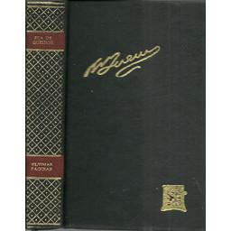 ultimas Paginas Manuscritos Ineditos / Eca de Queiroz / 5437