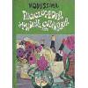 Novissima Enciclopedia Mundial De Arte Culinaria / Marita Melo / 7911